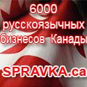 Русская Канада на Spravka.ca