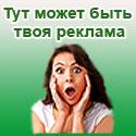 Реклама на Spravka.ca