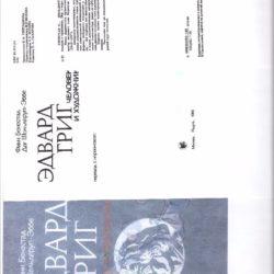 ...Эдвард Григ, мой пер. с норв., титульный лист 2017-03-03 001